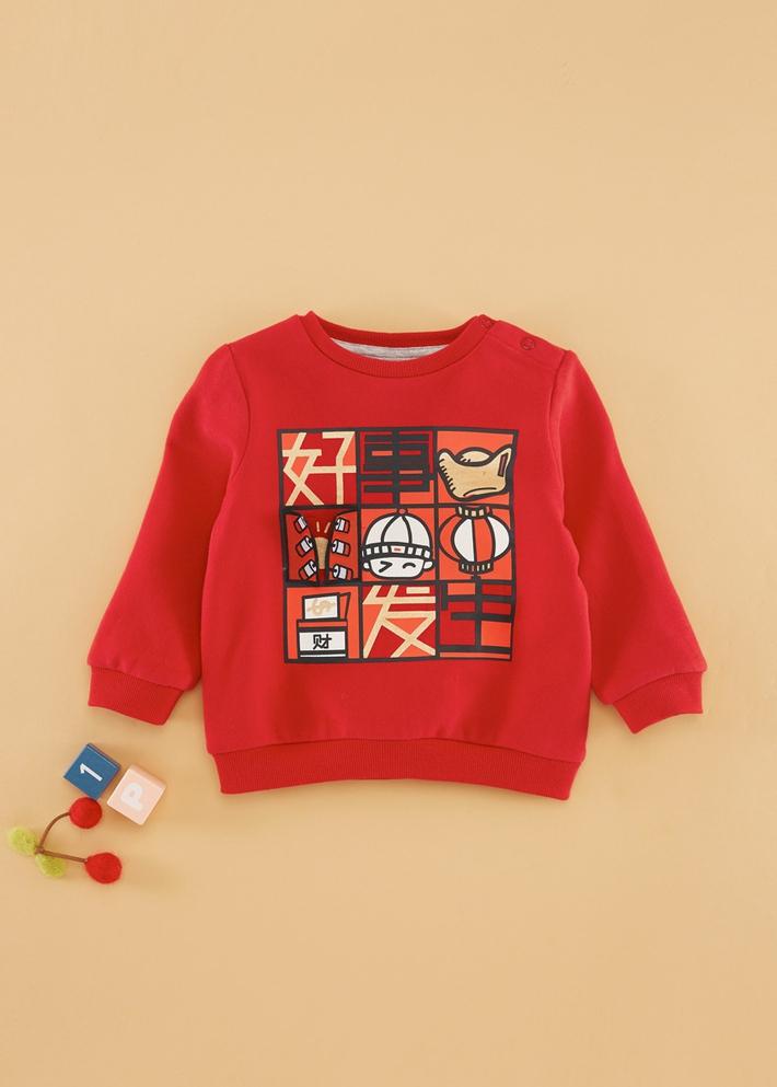 C&A男女寶寶嬰兒衛衣中國風紅色拜年服2020春節鼠年新CA200224027
